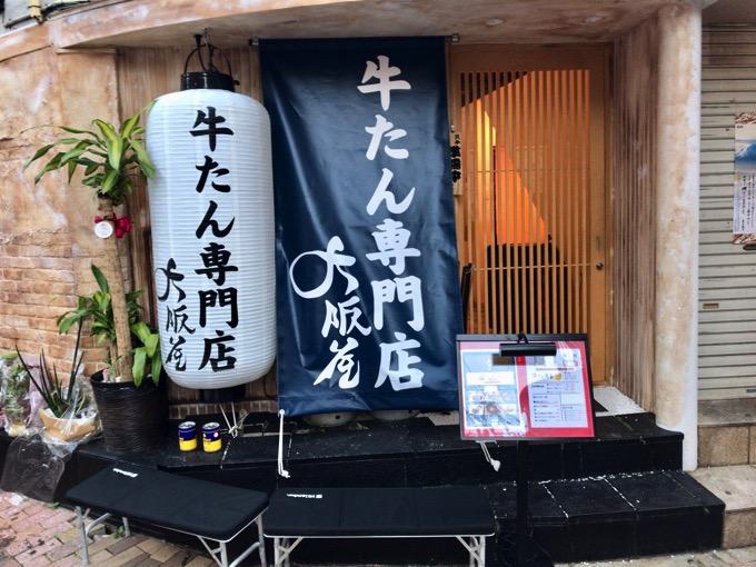 Gyutanosakaya 3