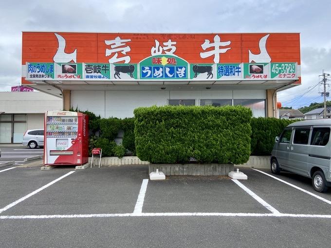 Ikigyu umeshima00