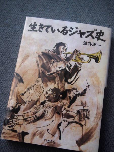 油井正一著作 立東舎刊 「生きているジャズ史」の 装丁画