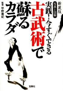 TJムック「古武術で蘇るカラダ」宝島社刊 (Jul 2003)