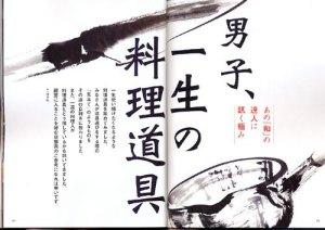 雑誌「助六」小特集「男子、一生の料理道具」の扉絵です。