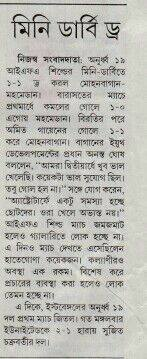 Content LG IFA SHIELD 2015-16 Mohun Bagan A.C and Md.Sporting Club match report published in media. 18.02.2016