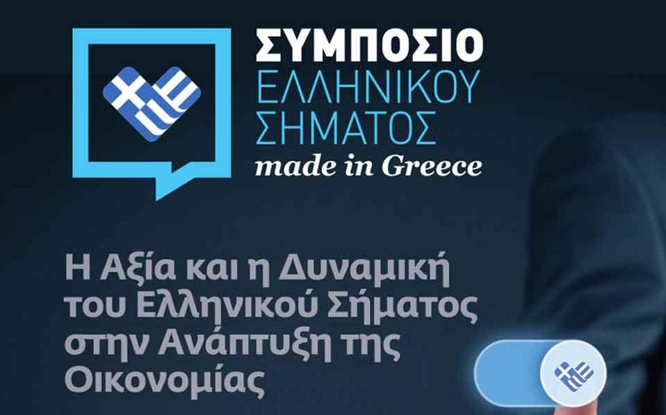 made_in_greece_symposium_web-thumb-large