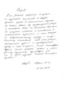 Отзыв об юристе Немцеве Екатеринбург