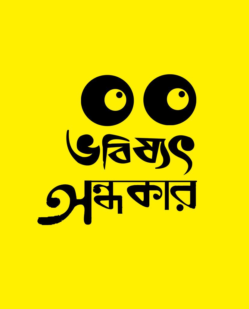 Babishat Andhakar t-shirt__font__Yellow