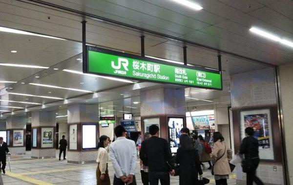 桜木町駅東口