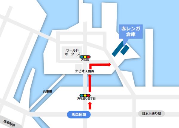 馬車道駅から赤レンガ倉庫への行き方