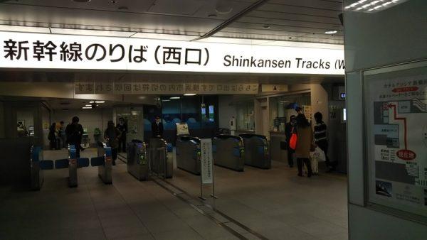 東海道新幹線、新横浜駅の西改札
