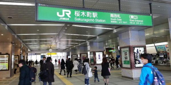桜木町駅の東口(南側)