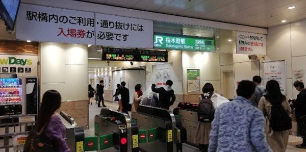 桜木町駅の北改札