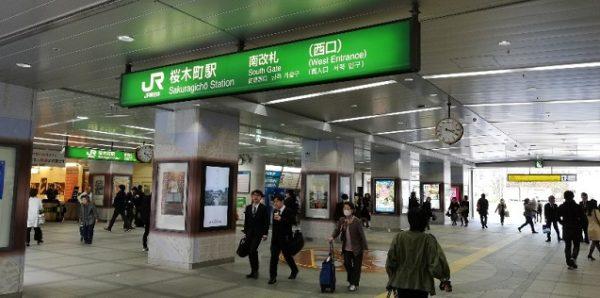 桜木町駅の西口(南側)