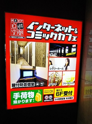 新横浜ネットカフェ自遊空間