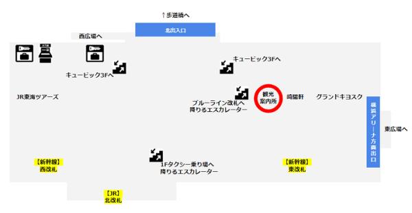 新横浜駅ビルキュービックプラザの観光案内所の場所