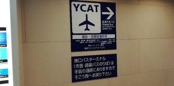 横浜駅東口のYCATと東口バス乗り場は別場所の注意書き