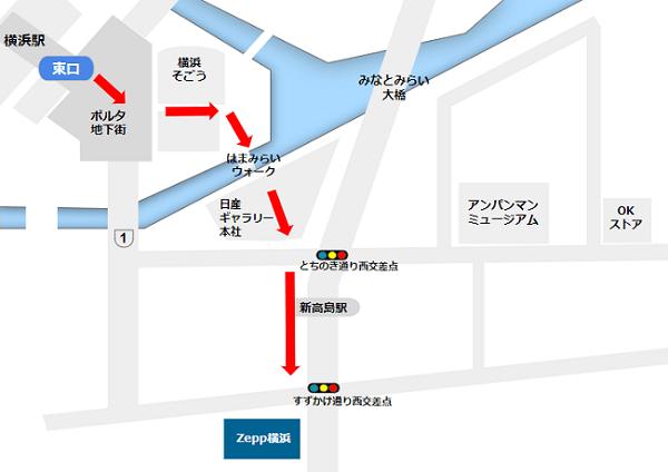 Zepp横浜への行き方経路(横浜駅東口から)