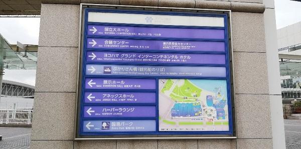 パシフィコ横浜の2Fナビゲーション