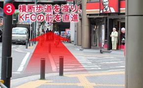 3.横断歩道を渡りKFCを直進