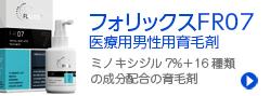フォリックスFR07(男性用育毛剤)