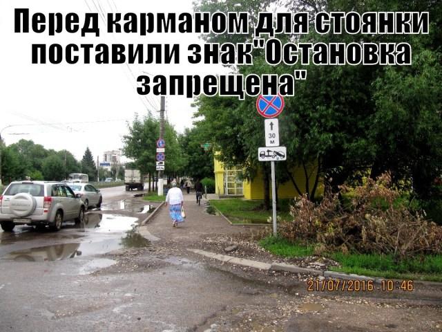 остановка