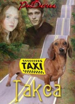 Такса - Волкова Дарья - скачать книгу в fb2, epub, mobi ...