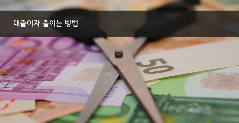 대출이자 줄이는 방법