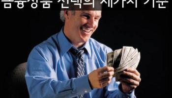 금융상품 선택의 세가지 기준