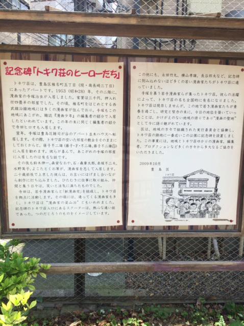 tokiwa06