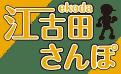 江古田さんぽ_logo