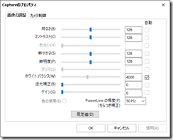 【WebカメラのWindows共通の機能設定画面】_1