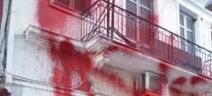 Αρτα: Πέταξαν κόκκινες μπογιές στα γραφεία του ΣΥΡΙΖΑ