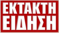 Κρήτη: Ταχύπλοο καρφώθηκε στα βράχια – Τρεις νεκροί