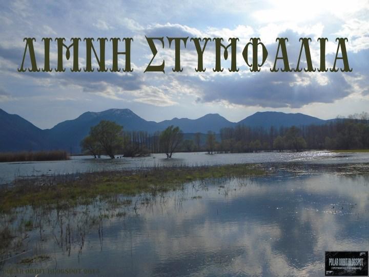 Παπαγγελοπουλος: 3.3 εκ. ευρώ από την Περιφέρεια για την ύδρευση Δ. Σικυωνιων