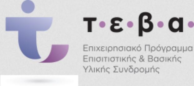 Διανομή ΤΕΒΑ Δήμου Λουτρακίου, Περαχώρας, Αγίων Θεοδώρων