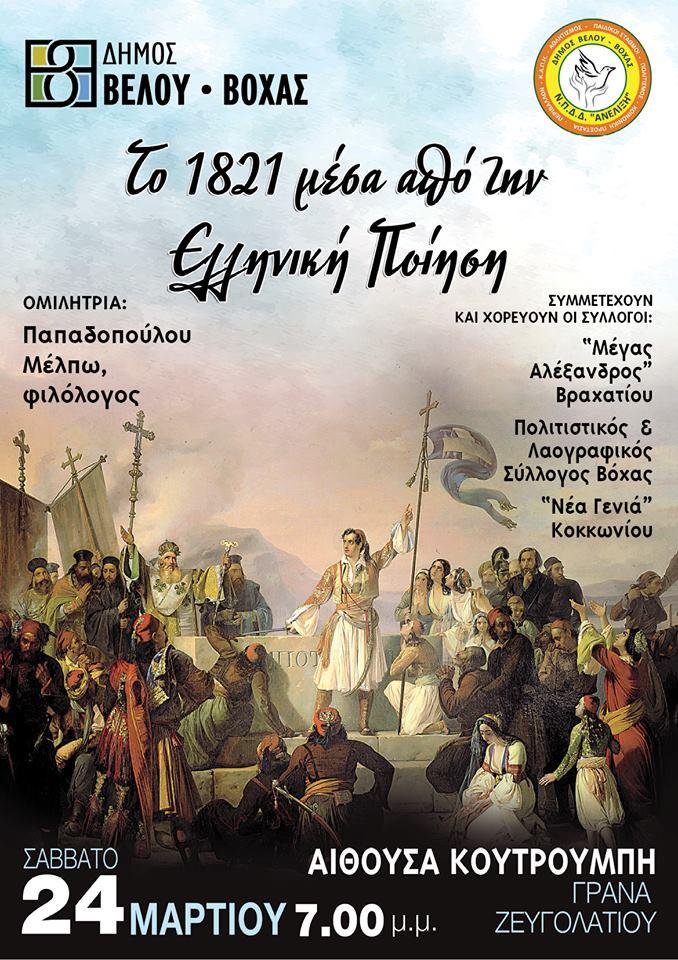 Το 1821 μέσα από την Ελληνική ποίηση
