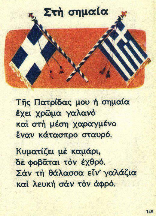 Χρονια πολλα Ελληνες