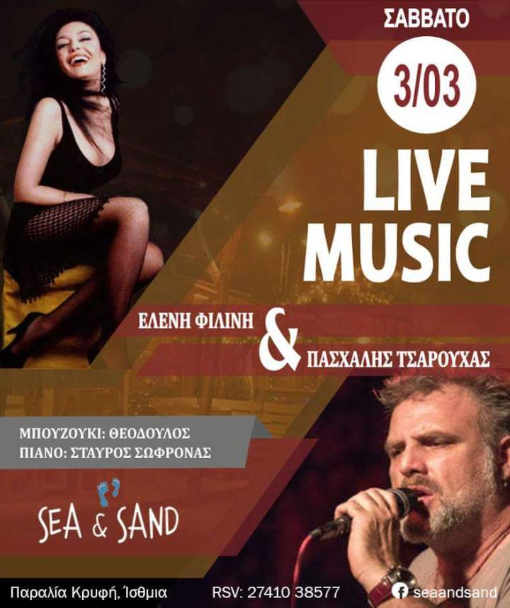& Sand.. Σάββατο 3 Μαρτίου με Ελένη Φιλινη και Πασχάλη Τσαρουχα στο Sean and Sand