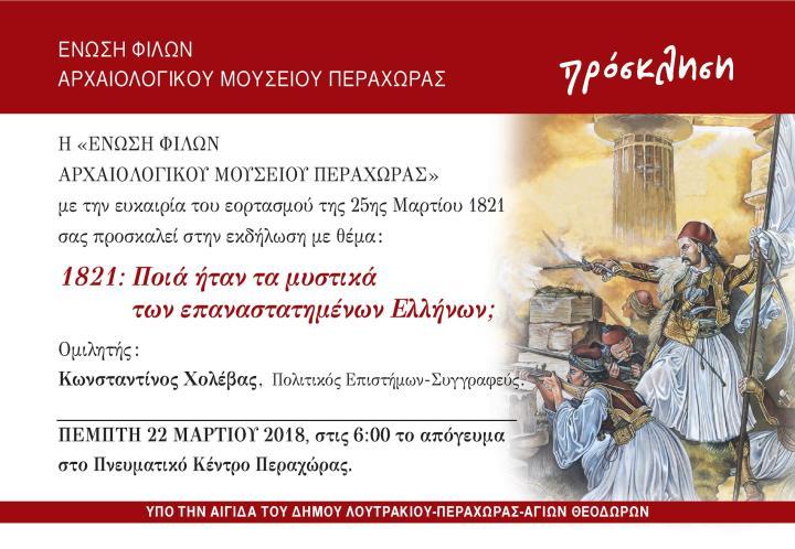 1821-Ποια ήταν τα μυστικά της επιτυχίας των επαναστατημένων Ελλήνων;