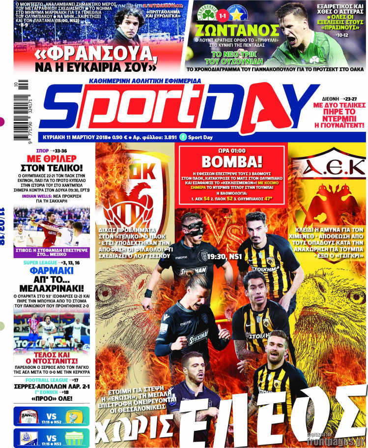 SportDayI