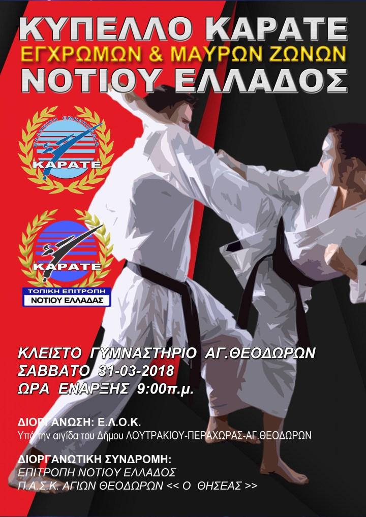 Κύπελλο Καράτε Νοτίου Ελλάδος 2018 Έγχρωμων & Μαύρων Ζωνών