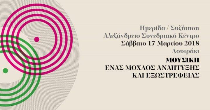 «Μουσική – Ένας μοχλός ανάπτυξης και εξωστρέφειας», Μια σημαντική ημερίδα Σάββατο 17 Μαρτίου στο Λουτράκι