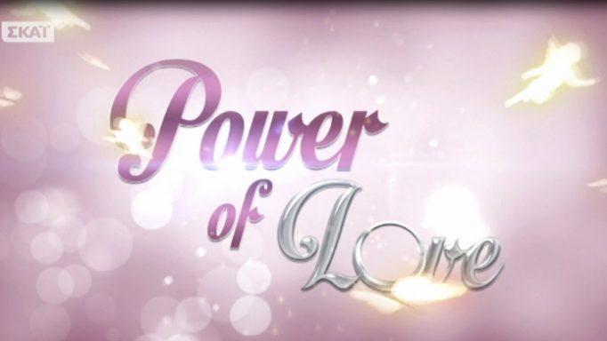 Κολαση οι μελαχρινες του Power of love!