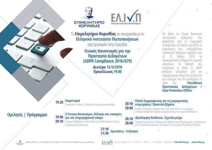 Εκδήλωση στο Επιμελητήριο για τη Διαχείριση προσωπικών δεδομένων (GDPR )