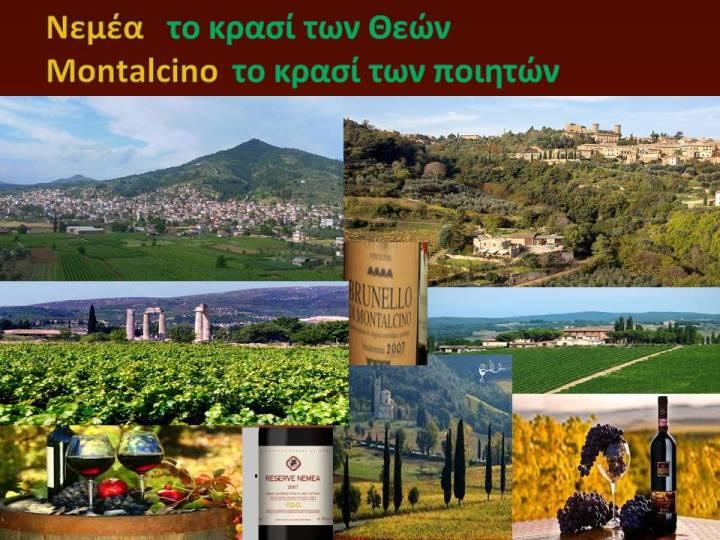 Νεμέα το κρασί των θεών………..