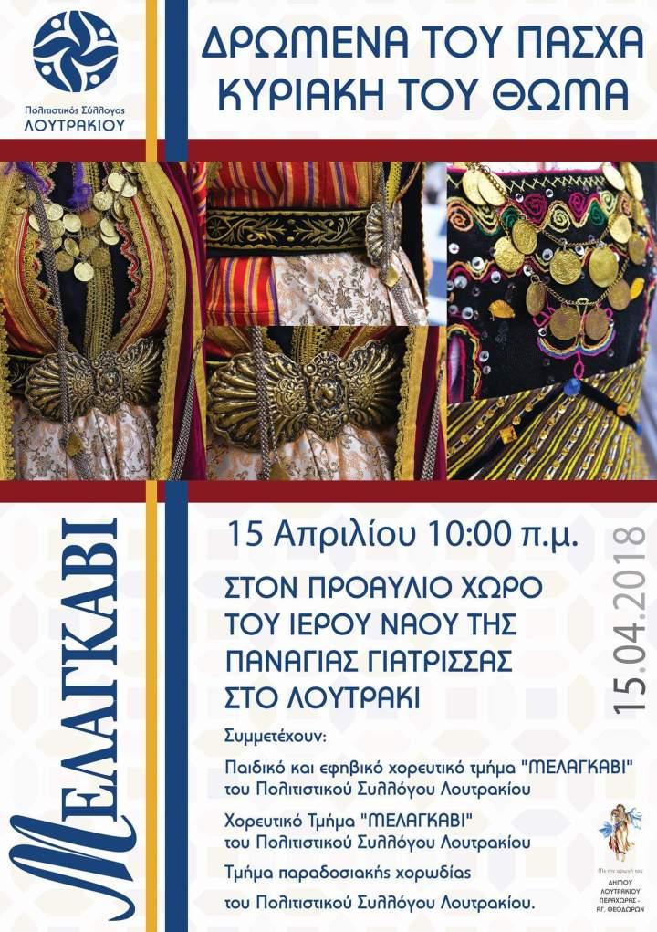 Εκδηλωση του Πολιτιστικού Συλλογου Λουτρακίου την Κυριακή 15 Απριλιου
