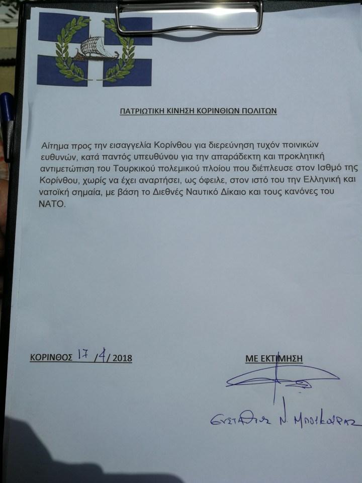 Αποδεκτό το αίτημα για διερεύνηση ποινικών ευθυνών από την εισαγγελία Κορίνθου για το τουρκικό πλοίο
