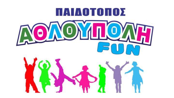 Η Παρασκευή θέλει Μουσική και Χορό … θέλει «Αθλούπολη fun» !
