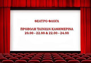 Κινηματογραφικές Προβολές στο Θέατρο «ΦΛΟΓΑ»