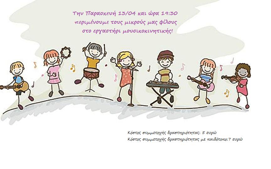 Τα παιδιά σε επαφή με τη μουσική στη Νέα Αθλουπολη
