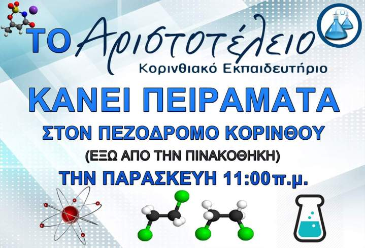 Σήμερα στις 11 το Αριστοτέλειο κάνει πειράματα στους πεζόδρομους της Κορινθου