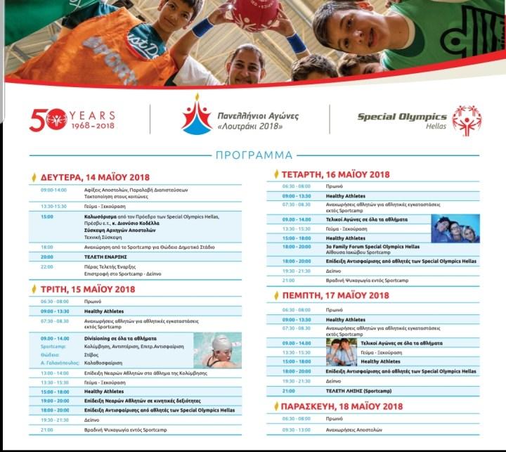 Πρόγραμμα Special Olympics Λουτράκι 2018